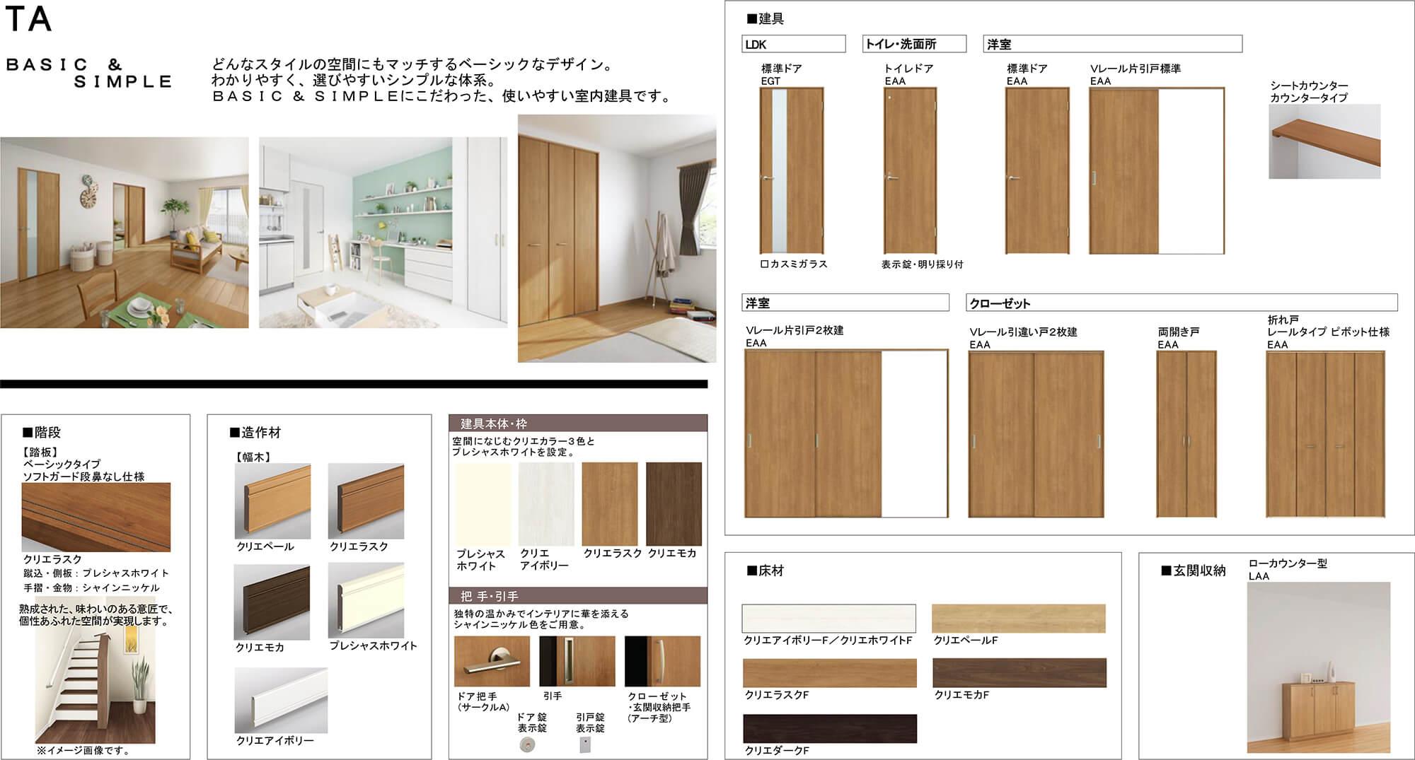 室内建具カタログの画像