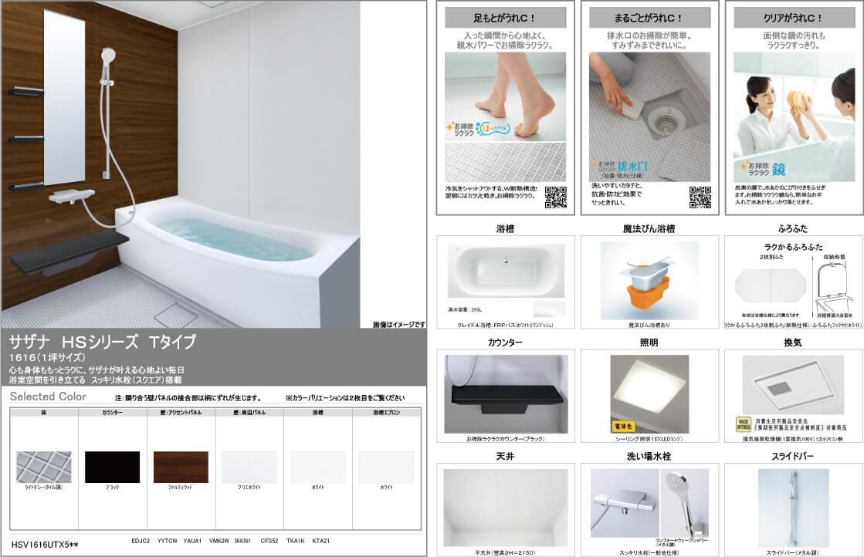 バスルームカタログの画像