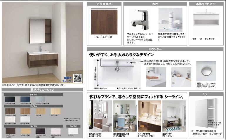 洗面台カタログの画像