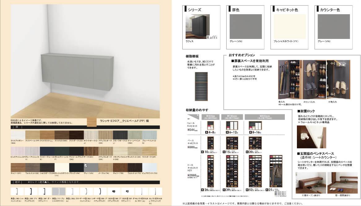 玄関収納カタログの画像
