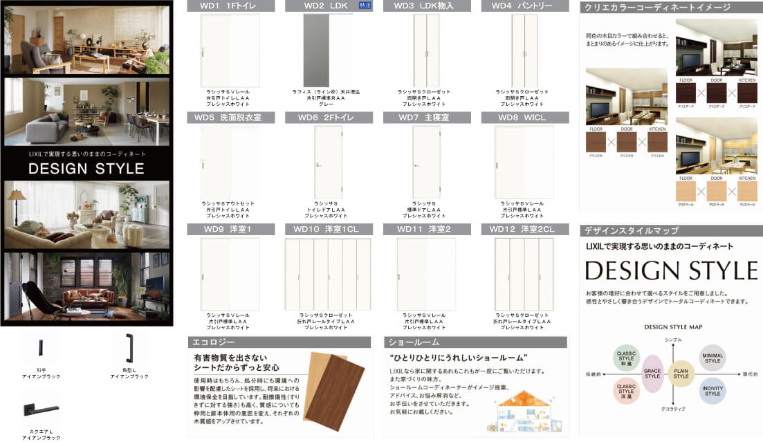 インテリア建材カタログの画像