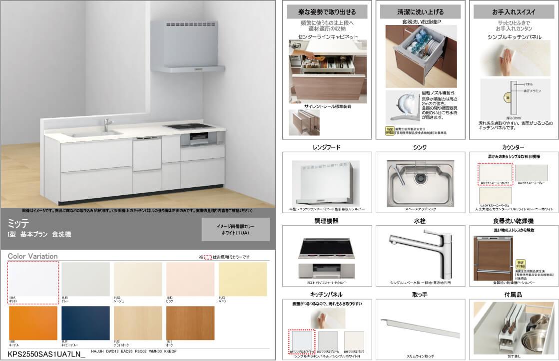 キッチンカタログの画像