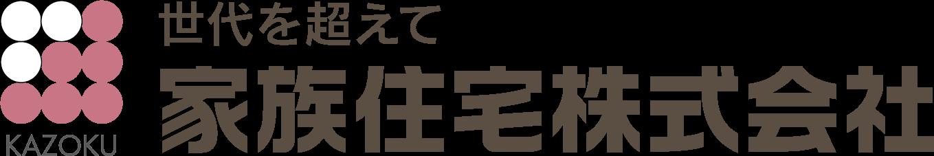 家族住宅株式会社