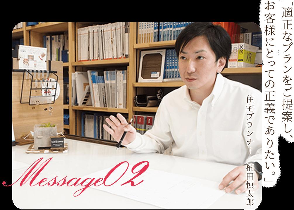 住宅プランナー 楠田 慎太郎