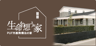 100年住宅の風格につつまれて 生命を想う家
